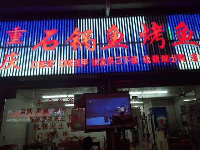 重庆石锅鱼烤鱼