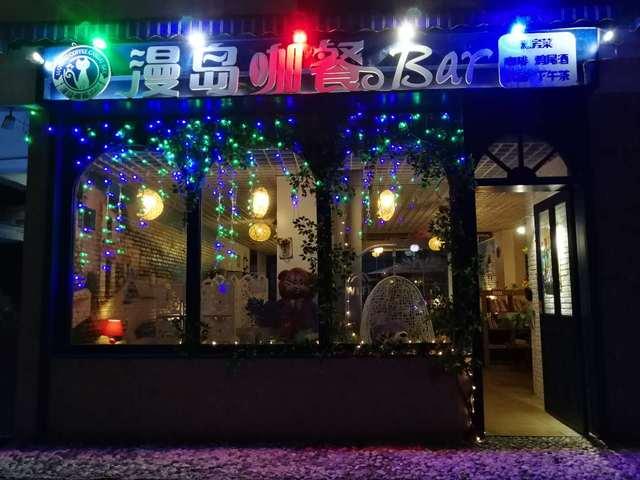 漫岛咖餐Bar(解放路店)