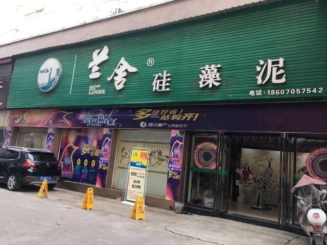 兰舍硅藻泥(丰城店)