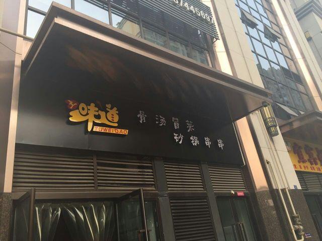土味道砂锅串串(红牌楼店)