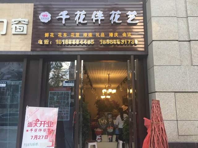 千花伴花艺花店(未来方舟店)