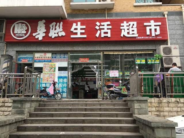 华联生活超市(东坝店)
