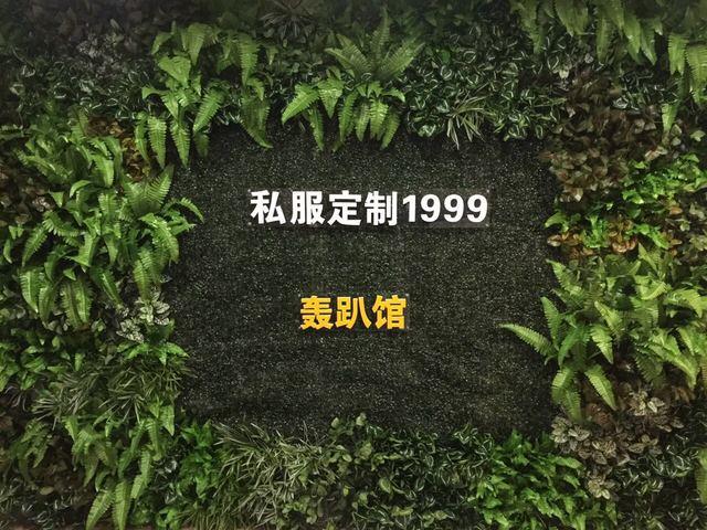 私服定制1999轰趴馆