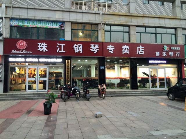 鲁乐琴行珠江钢琴专卖店