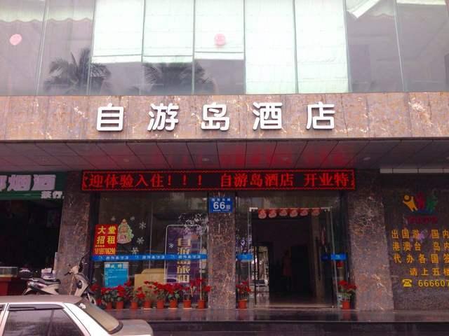 自游岛酒店(海秀店)