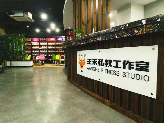 王禾私教工作室
