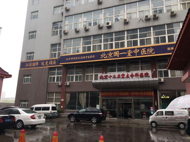 北京国一堂中医医院