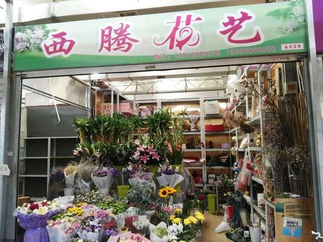 西腾花艺(望京店)