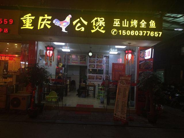 重庆鸡公煲巫山烤鱼(鲤中店)