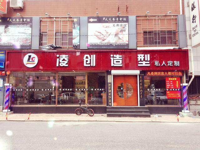 凌创造型(明泽街店)
