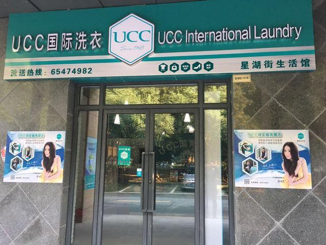 UCC国际洗衣星湖街生活馆