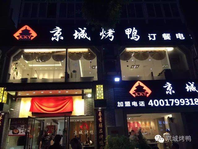 京城烤鸭(汽博中心店)