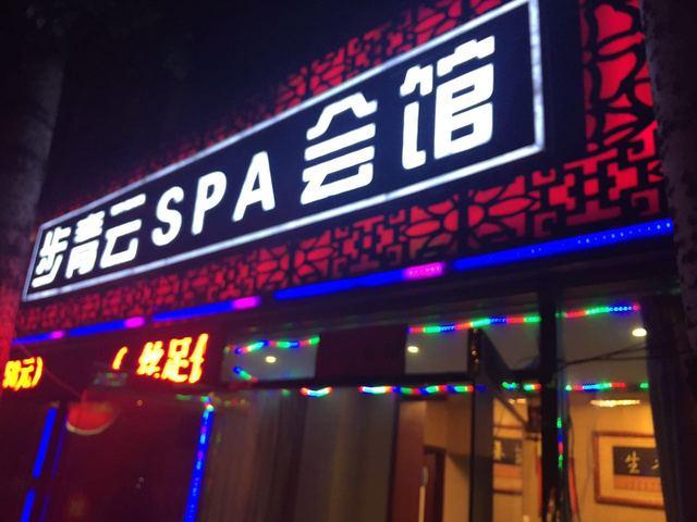 莲馨园SPA养生会所(六里桥店)