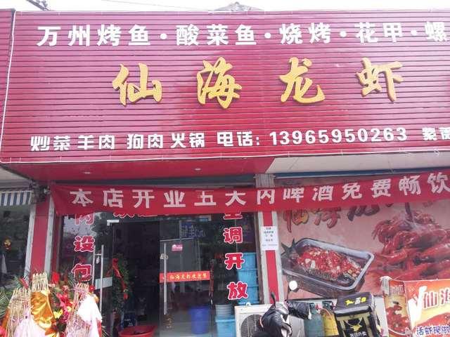 人山海龙虾馆(凤凰三村店)