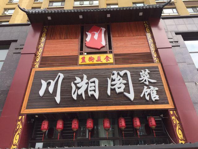 川湘阁菜馆
