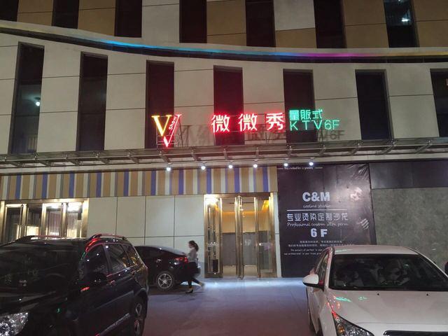 微微秀量贩式KTV(怡然城店)