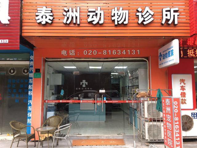 泰洲动物诊所(沙贝店)