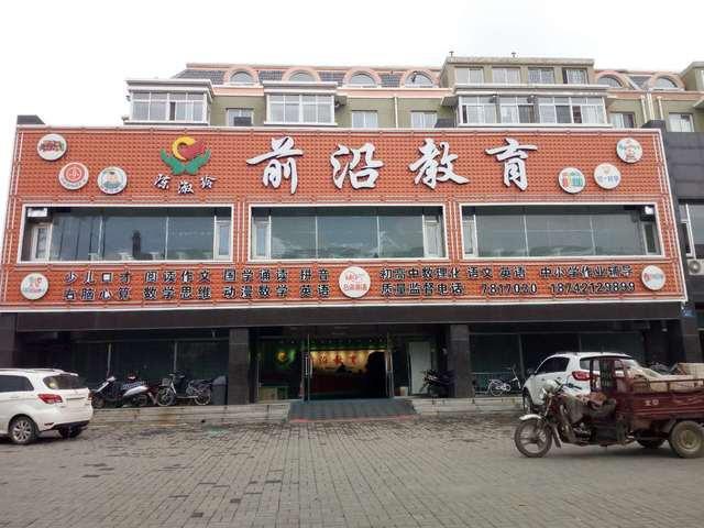 陈淑玲前沿教育中心