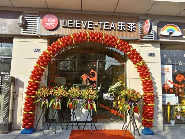 LEIEVE-TEA 乐茶(市行政服务中心店)