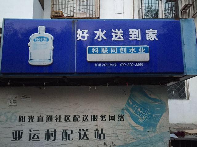 科联同创水业