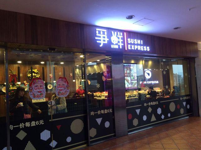 争鲜回转寿司(福州路店)