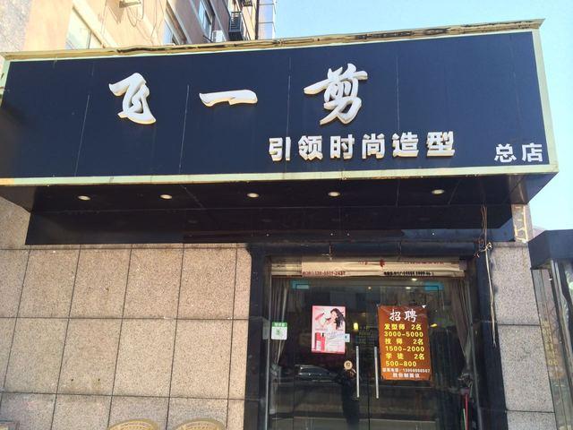 飞一剪引领时尚造型(宁国路店)