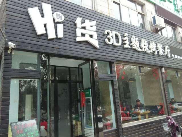 嗨货3D主题烧烤餐厅