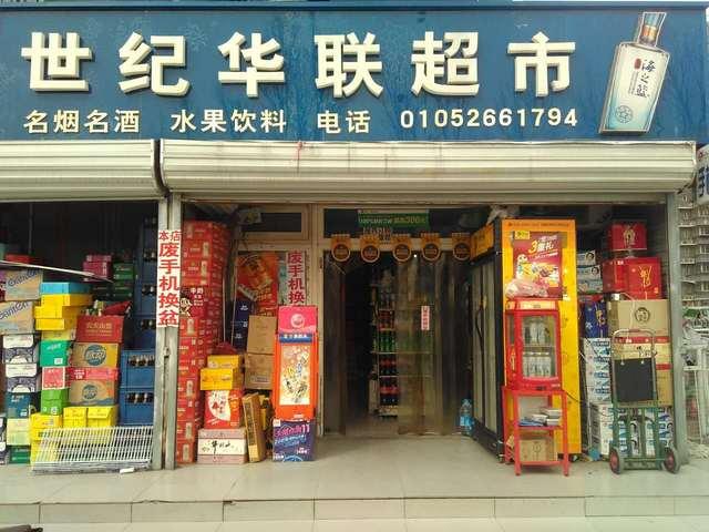 海之蓝世纪华联超市(沙河店)