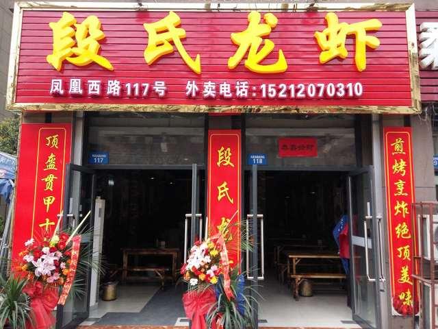 段氏龙虾(凤凰西路店)