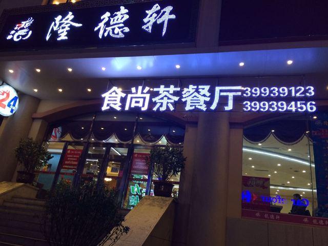 龍德轩港式茶餐厅