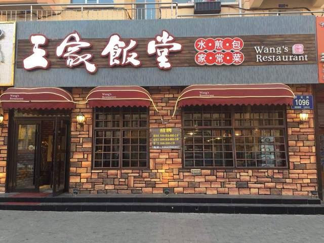 王家饭堂(旗舰店)