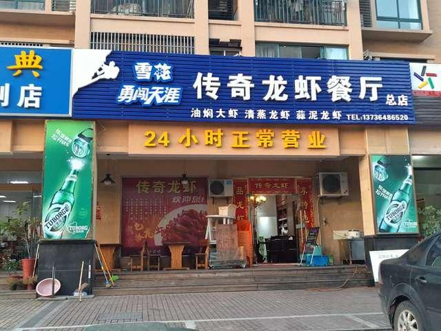传奇龙虾餐厅