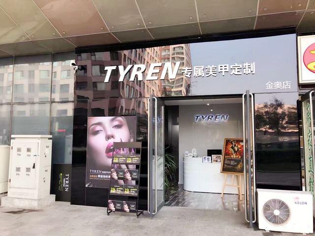 TYREN专属美甲定制