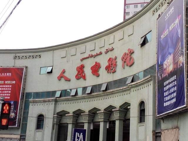 人民电影院
