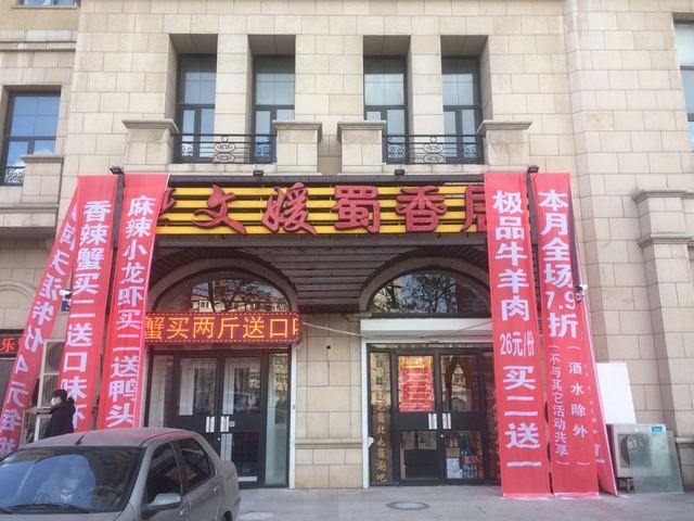 文媛蜀香居(芳林街店)