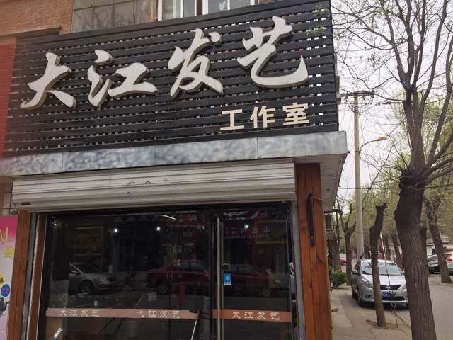 大江发艺工作室(人民街店)