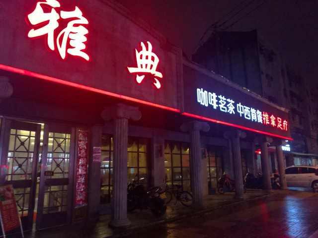 雅典风情茶餐厅(凤凰西路店)