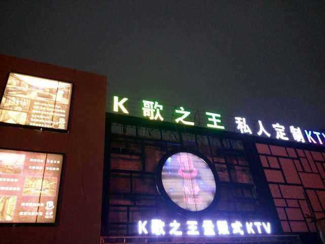K歌之王量贩式KTV
