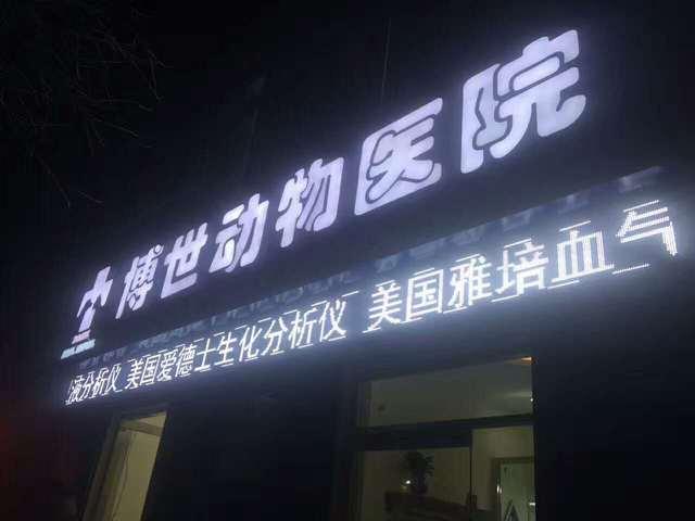 博世宠物医院