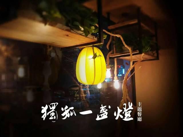 独孤一盏灯·主题餐厅(常营店)