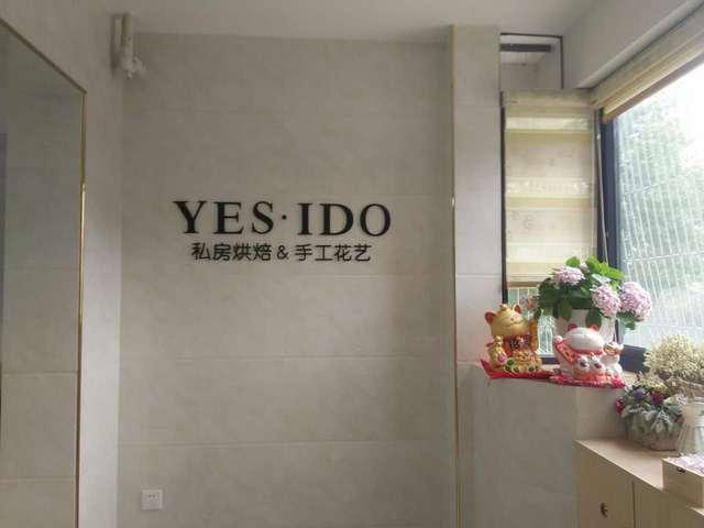 YES·IDO私房烘培(桥南店)