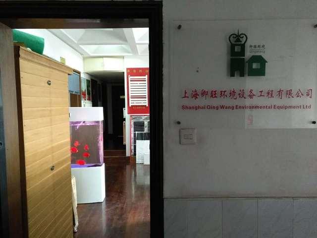 上海卿旺地暖公司