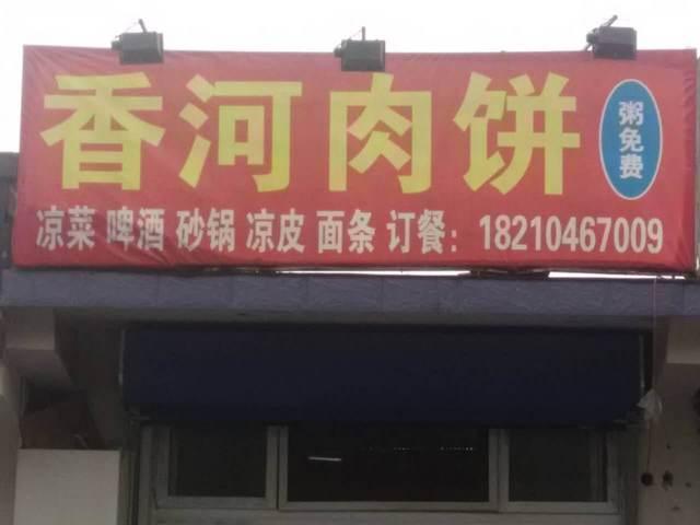 北京鸿飞招待所