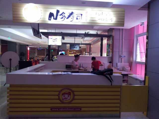n多寿司(御玺时代广场店)