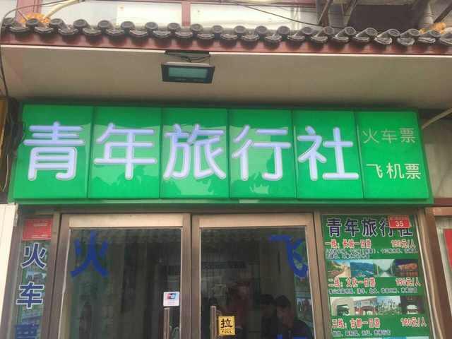 青年旅行社(南池子店)