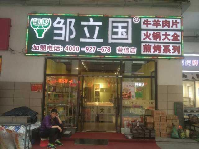 邹立国牛羊肉片火锅大全煎烤系列(荣信财富广场店)