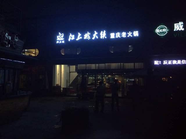 江上城大侠重庆老火锅(龙洞店)
