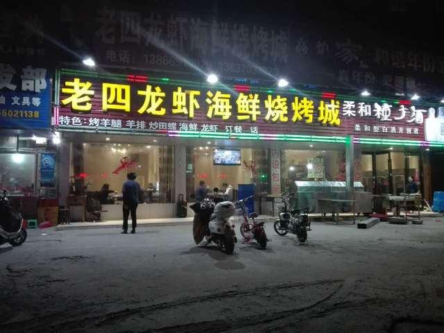 老四龙虾海鲜烧烤城(建阳南路店)