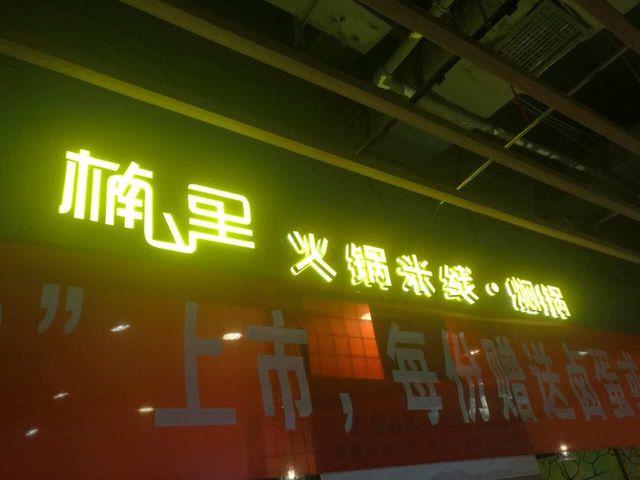 楠山里火锅米线.焖锅(雁滩店)