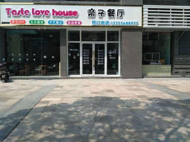 Tarte lovehouse亲子餐厅(凤凰州店)